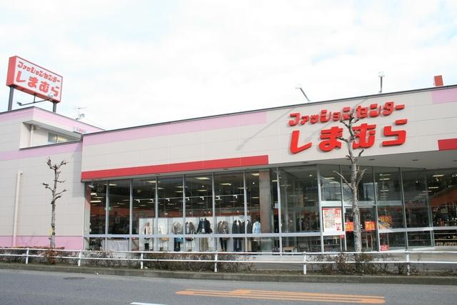 全国に1000以上の店舗を構える洋服店のファッションセンターしまむら.JPG
